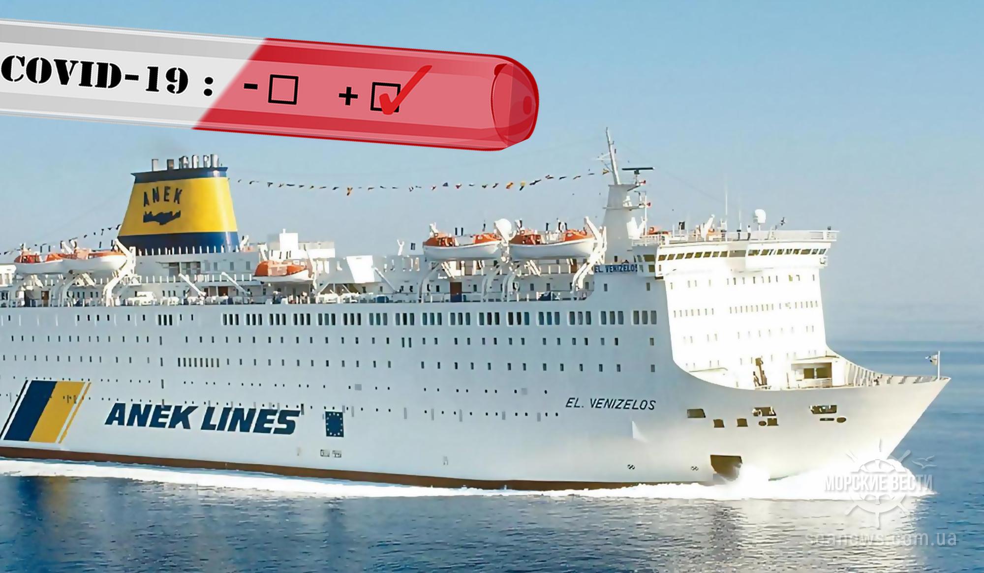 В Греции застряло охваченное коронавирусом судно с десятками украинских моряков