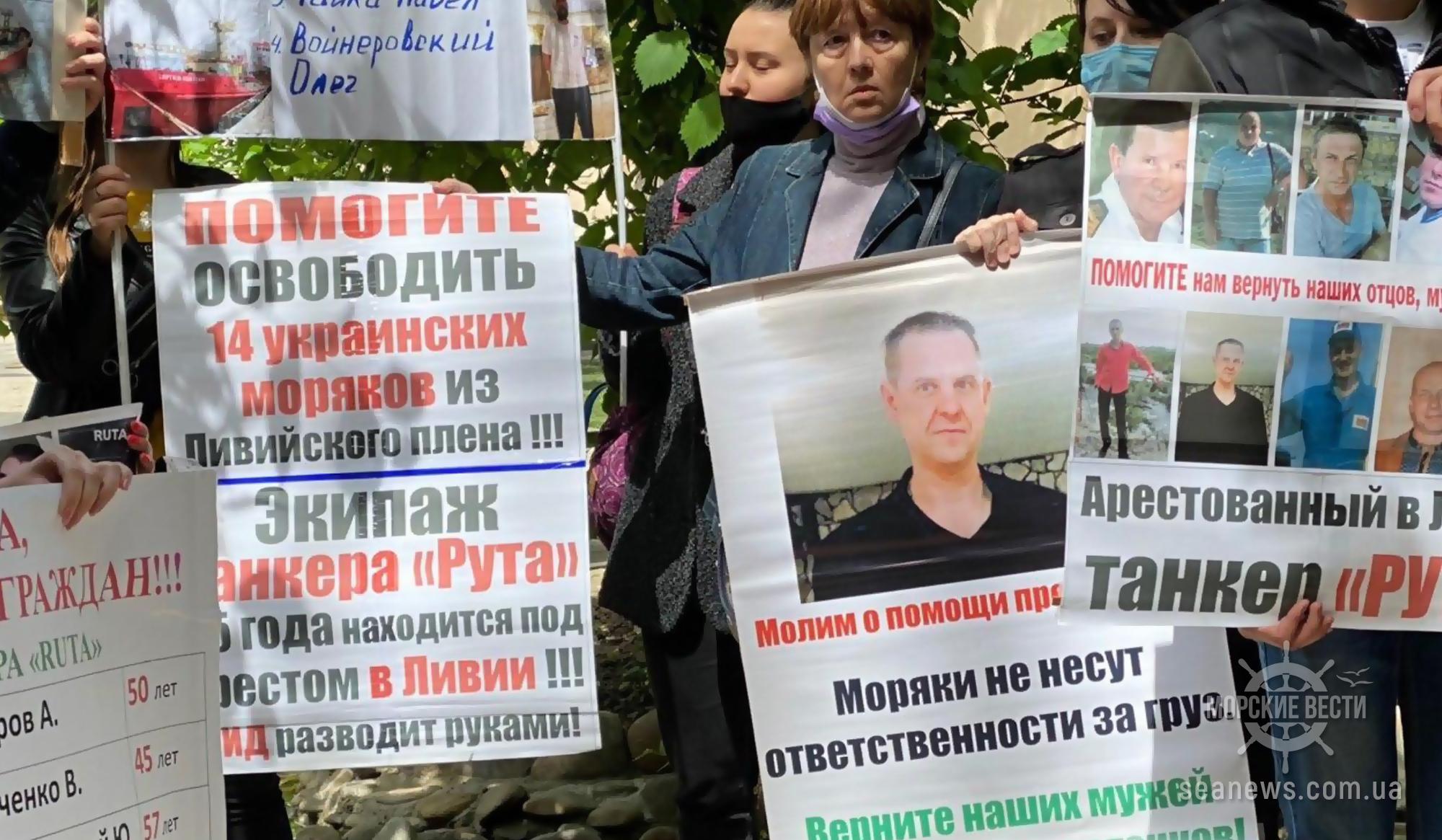 Украинские моряки возвращаются домой после трех лет тюрьмы в Ливии