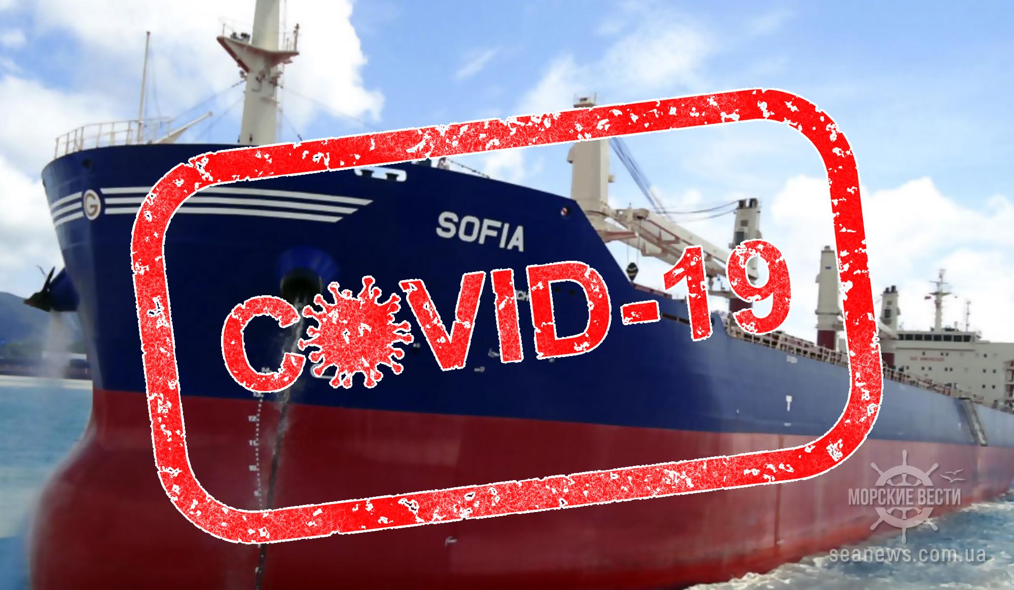 Большинство членов экипажа судна «София» заболели COVID-19
